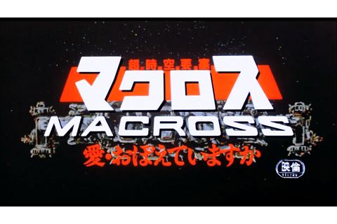 The Super Dimension Fortress Macross: Do You Remember Love ...