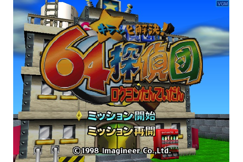 Kira to Kaiketsu! 64 Tanteidan for Nintendo 64 - The Video ...