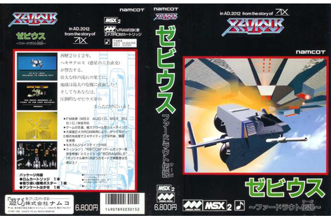 Xevious - Fardraut Saga | Top 80's Games