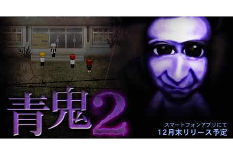 Ao Oni Horror Game Gets Smartphone Sequel This Month ...