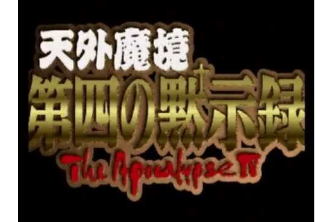 TENGAI MAKYO THE APOCALYPSE IV sega saturn japan intro ...