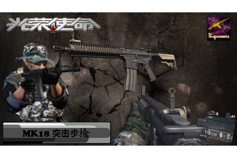 Glorious Mission Online (PLA Game)||MK18 突击步枪 (MK18 ...