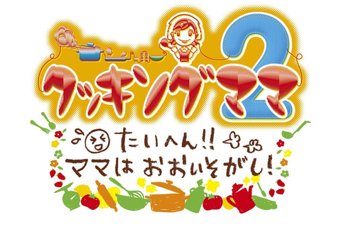Test Cooking Mama 2 : Tous à Table
