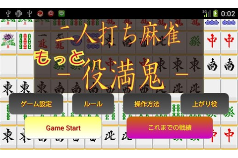 More Yakuman Mahjong - two out - Android Apps on Google Play
