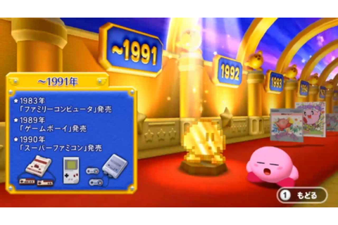 [Kirby's Dream Collection] History - First Look - YouTube