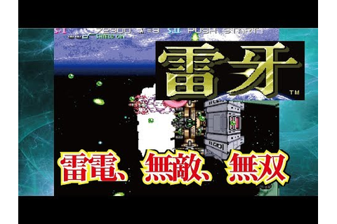Raiga - Strato Fighter 雷牙 Arcade cheat アーケード チート - YouTube