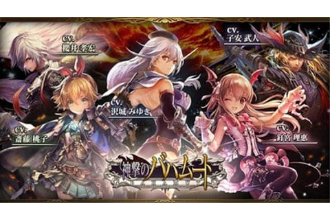 Rage of Bahamut Social Game Ends iOS Version - News ...