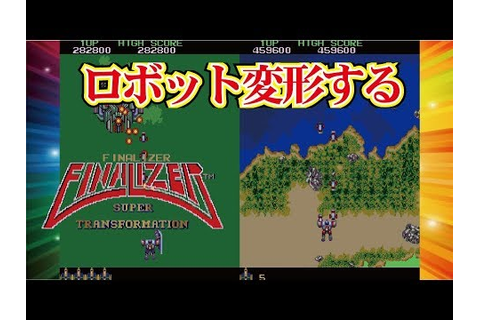 Finalizer - Super Transformation ファイナライザー Arcade cheat ...
