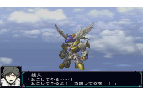 Super Robot Wars MX Portable - Rahxephon Attacks - YouTube