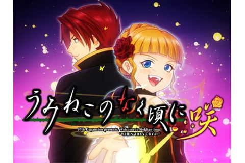Ciconia When They Cry, Umineko When They Cry Saku Games ...
