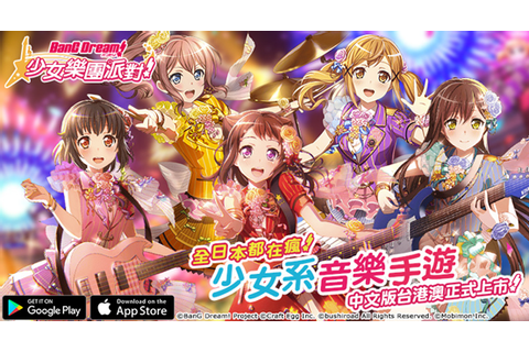 "Popular Mobile Game ""BanG Dream! Girls Band Party ..."
