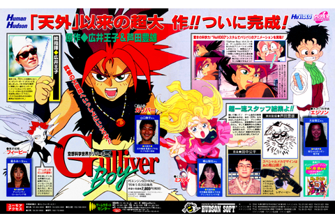 Dengeki PC Engine #06 (June 1995) :: TurboPlay Magazine ...