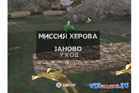 Army Men: World War - Land, Sea, Air (PS1/RUS) скачать торрент