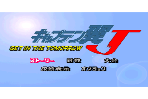 Captain Tsubasa J - Get In The Tomorrow (PSX) Highly ...