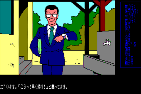 Download Tenshitachi no Gogo (PC-88) - My Abandonware