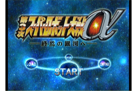 Realm of Darkness: Super Robot Wars Alpha 3