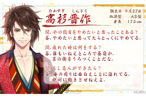 [Qoo News] Mobile otome game Renai Bakumatsu Kareshi is ...