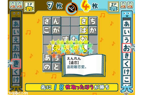Kotoba no Puzzle Mojipittan Wii on (Wii): News, Reviews ...