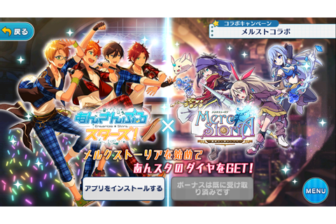 Merc Storia Campaign | The English Ensemble Stars Wiki ...