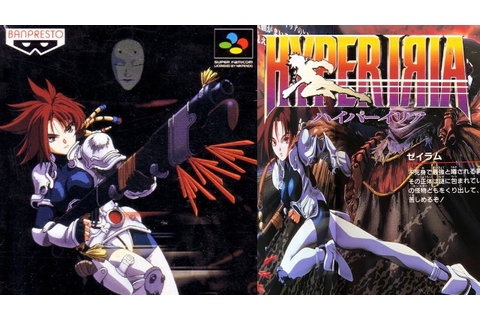 Hyper Iria ハイパーイリア . SUPER FAMICOM (SFC) - YouTube