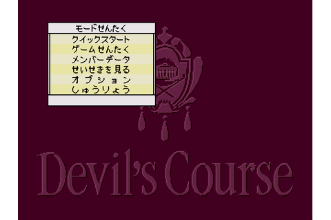 Devil's Course 3D Golf Download Game | GameFabrique