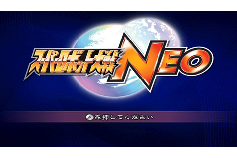 Super Robot Wars NEO (2009) by Banpresto Wii game