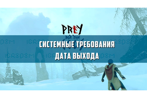 Praey for the Gods – system requirements and release date ...