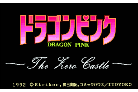 Chokocat's Anime Video Games: 1278 - Dragon Pink (Nec PC-9801)