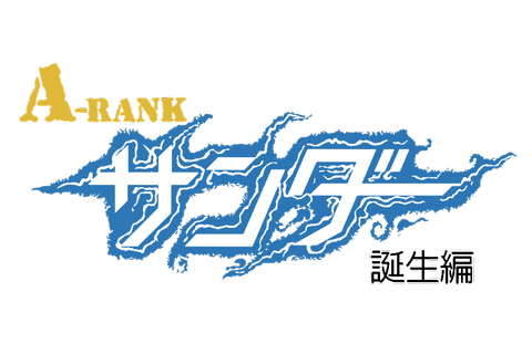 A-Rank Thunder: Tanjou-hen Details - LaunchBox Games Database