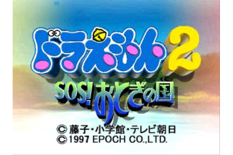 Doraemon 2: SOS! Otogi no Kuni (1997) by Pre-Stage PS game