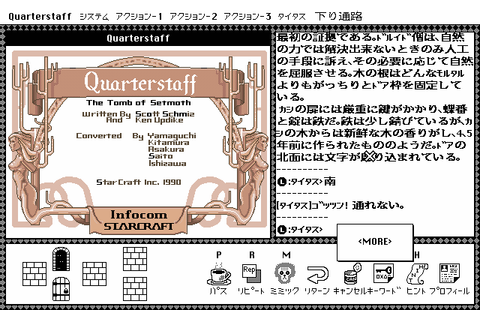 Quarterstaff: The Tomb of Setmoth (1990 - PC-98). Ссылки ...