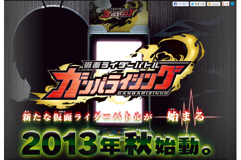 The center of anime and toku: New Kamen Rider Arcade Game ...