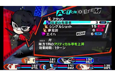 Persona Q2 New Cinema Labyrinth Gameplay Video - YouTube