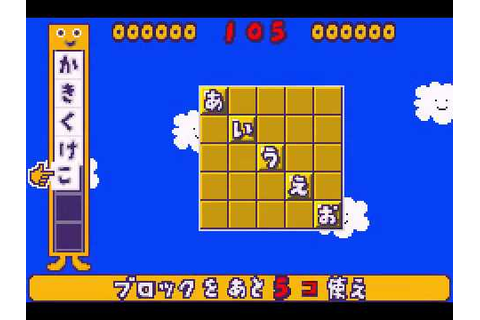 [Game Boy Advance] Kotoba no Puzzle - Mojipittan Advance ...