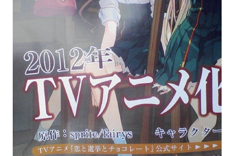 Love, Election, & Chocolate Game Gets 2012 TV Anime - News ...