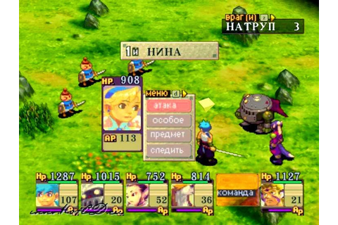 Breath Of Fire IV Game - Free Download Full Version For Pc