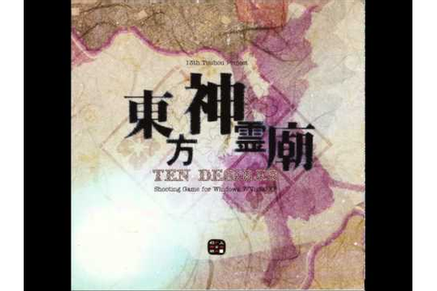 Touhou 13 / 東方神霊廟 ~ Ten Desires OST - YouTube