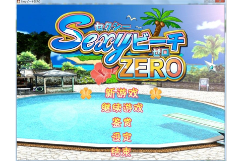 Sexy Beach Zero screenshots for Windows