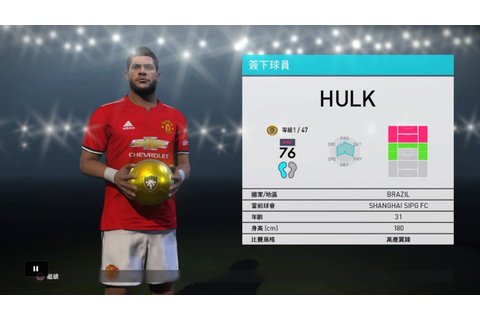 PRO EVOLUTION SOCCER 2018 - Scout Combination - HULK - YouTube