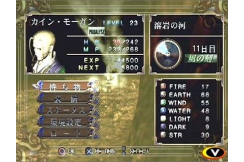 Eternal ring per PS2 - GameStorm.it