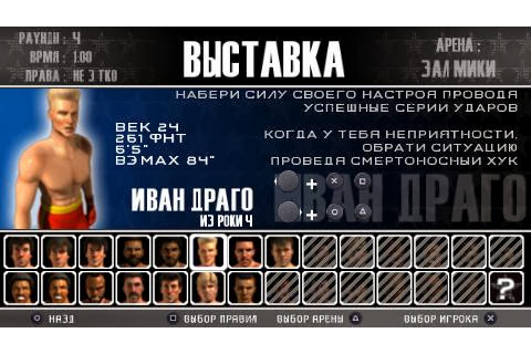 rocky balboa eur psp-nextlevel full game free pc, download ...