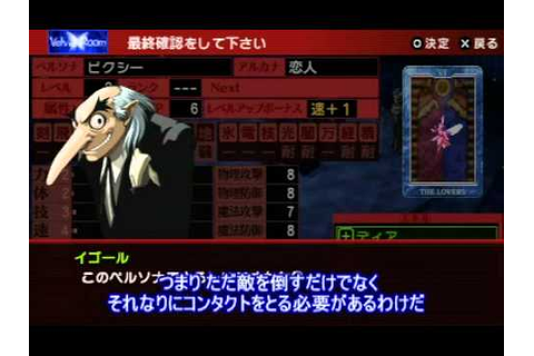 Persona 2: Innocent Sin [PSP] Gameplay Preview - YouTube