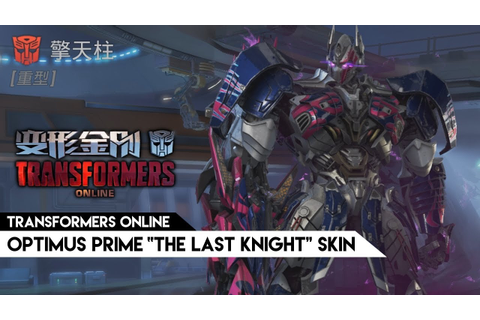 "Transformers Online (CN) - Optimus Prime ""The Last Knight ..."