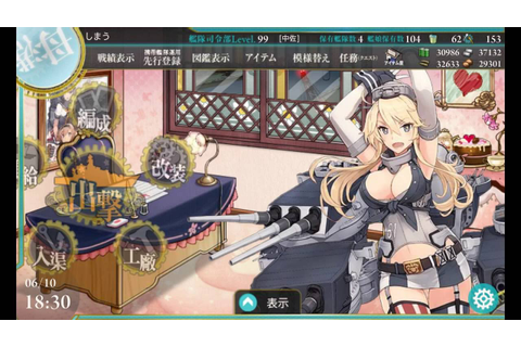 Kantai Collection Android Version Preview - YouTube
