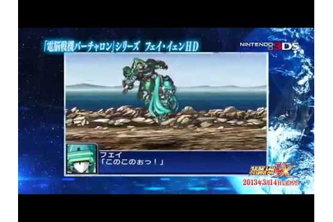 Super Robot Wars UX (N3DS) 1st Trailer - YouTube