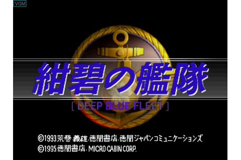 Konpeki no Kantai for 3DO - The Video Games Museum