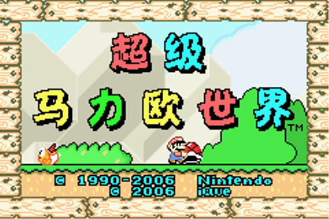 Super Mario World: Super Mario Advance 2 - The Cutting ...