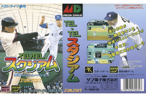 Tel-Tel Stadium / Sunsoft / Mega Drive / 1990 / Sega Does