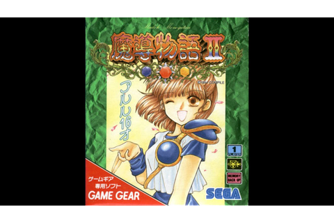 Sega Game Gear-Longplay-Madou Monogatari II (J) - YouTube