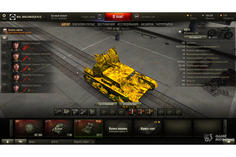 Skins for SPG World of Tanks 0.9.22.0.1